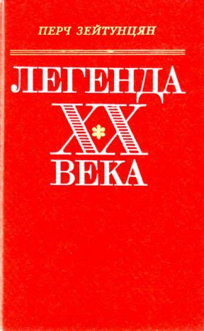 Зейтунцян