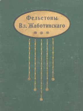 Жаботинский
