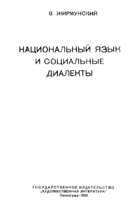 Жирмунский