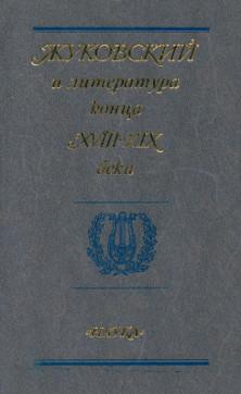 Жуковский и литература конца XVIII-XIX века