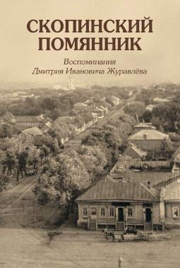 Журавлев