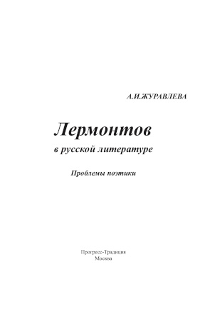 Журавлёва
