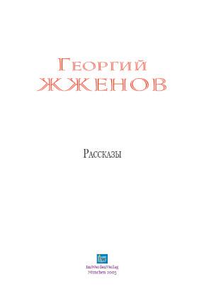Жженов