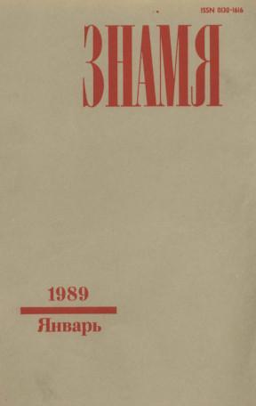 Знамя. 1989. №  1