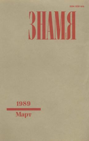 Знамя. 1989. №  3