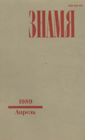 Знамя. 1989. №  4