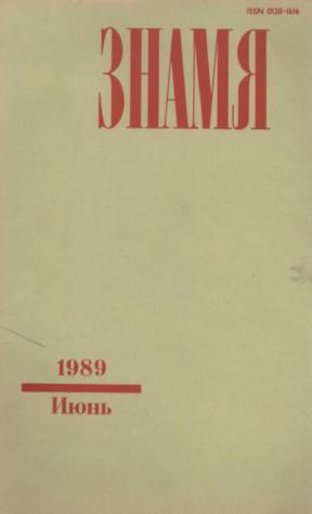 Знамя. 1989. №  6