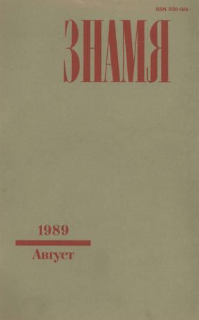 Знамя. 1989. №  8