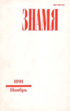 Знамя. 1991. № 11
