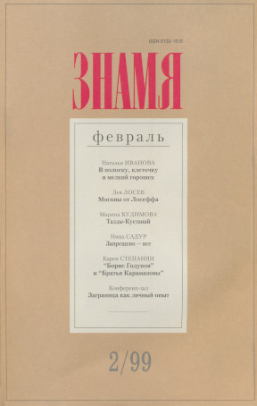 Знамя. 1999. №  2