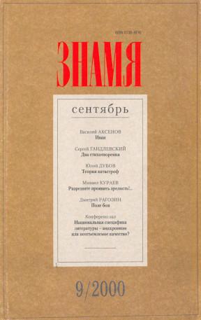 Знамя. 2000. №  9
