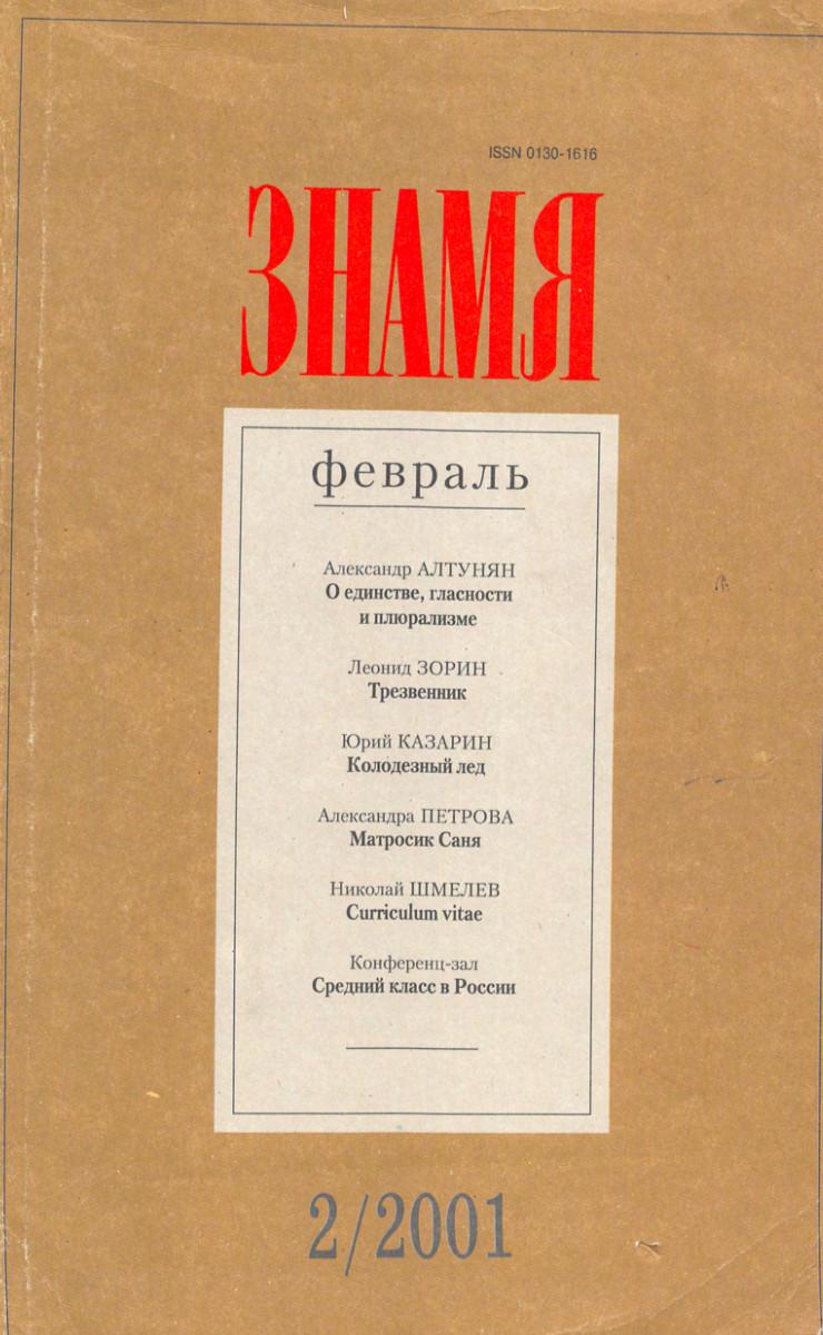 Знамя. 2001. №  2