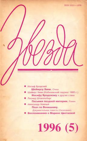 Звезда. 1996. №  5