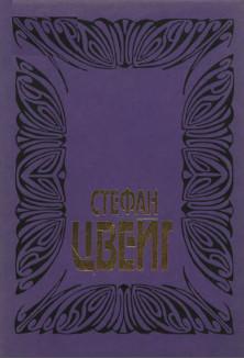 Собрание сочинений в 10 томах. Том  4